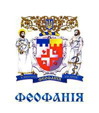 """Центр урологии, онкоурологии """"Феофания"""""""