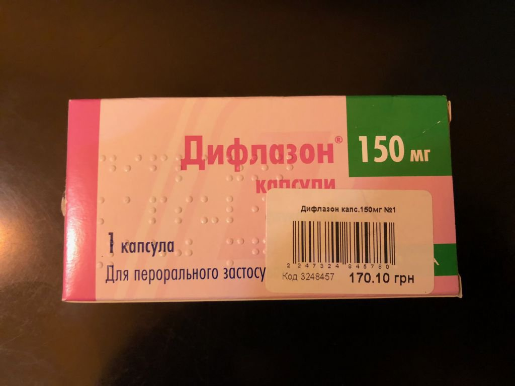 Капсулы Дифлазон - противогрибковый препарат