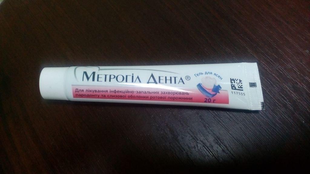 Гель Метрогил Дента при воспалении десны после удаления зуба