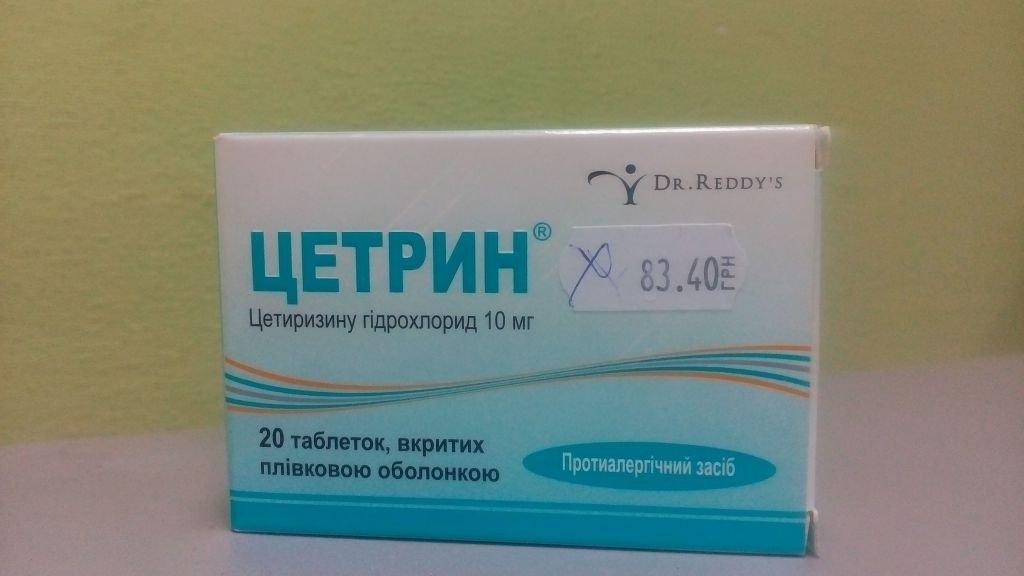Таблетки Цетрин при аллергии