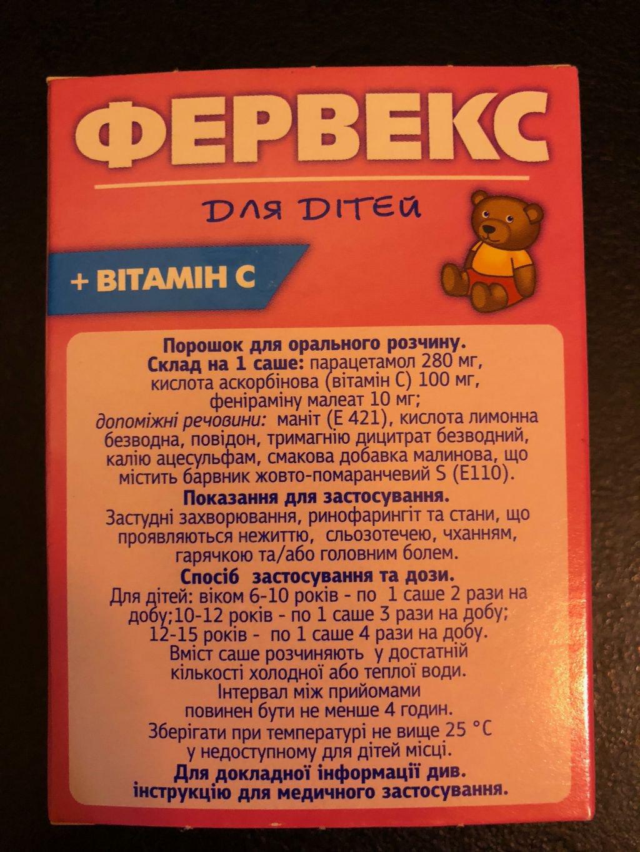 Порошок Фервекс для детей при простуде