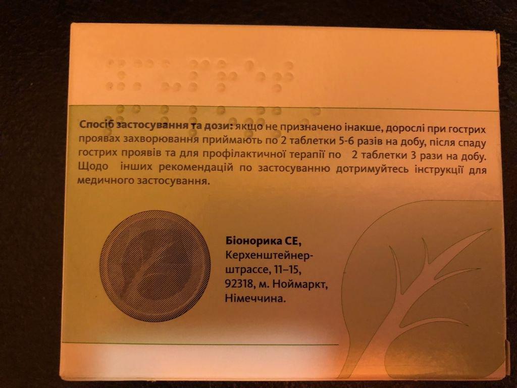 Драже Имупрет - гомеопатическое средство для профилактики и лечения заболеваний дыхательных путей