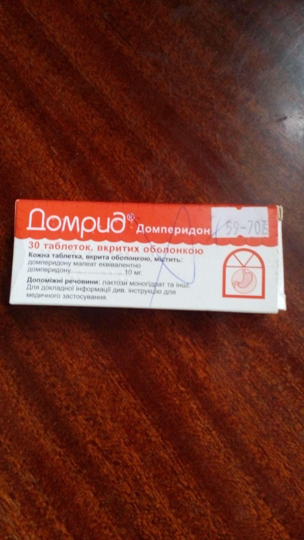 Таблетки Домрид при тошноте и рвоте