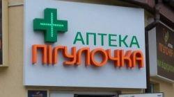 """Аптека """"Пігулочка"""""""