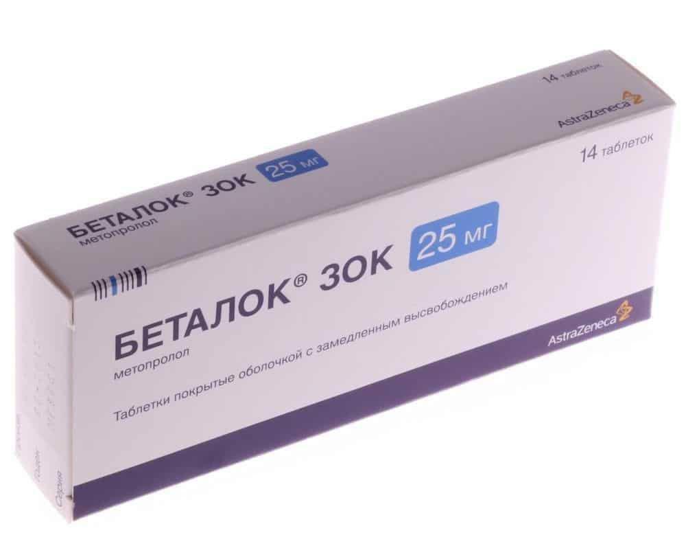 Беталок ЗОК − инструкция по применению, отзывы, аналоги, цена, 25 мг