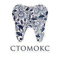 """Семейная стоматология """"Стомокс"""""""
