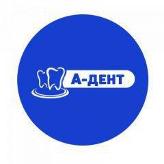 Стоматологический кабинет А-Дент