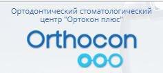 """Ортодонтический стоматологический центр """"Ортокон Плюс"""""""