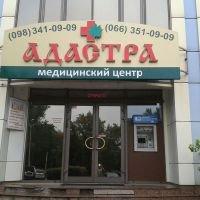 "Медицинский центр ""Адастра"" Днепропетровск фото"