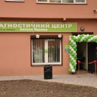 Диагностический центр Антона Яценко фото