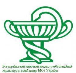 Всеукраинский клинический медико-реабилитационный кардиохирургический центр МЗ Украины