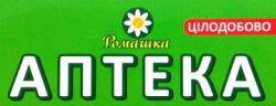 "Аптека ""Ромашка"" Стрый"