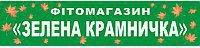 Фитомагазин Зелена крамничка
