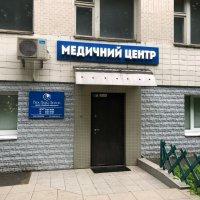 """Центр Семейной Медицины """"Вера Надежда Любовь"""" фото"""