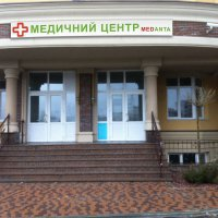 """Медицинский центр """"Меданта"""" фото"""