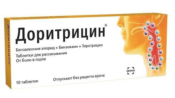 Таблетки для горла для рассасывания доритрицин