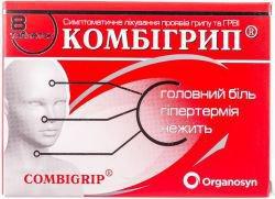 КОМБИГРИПП