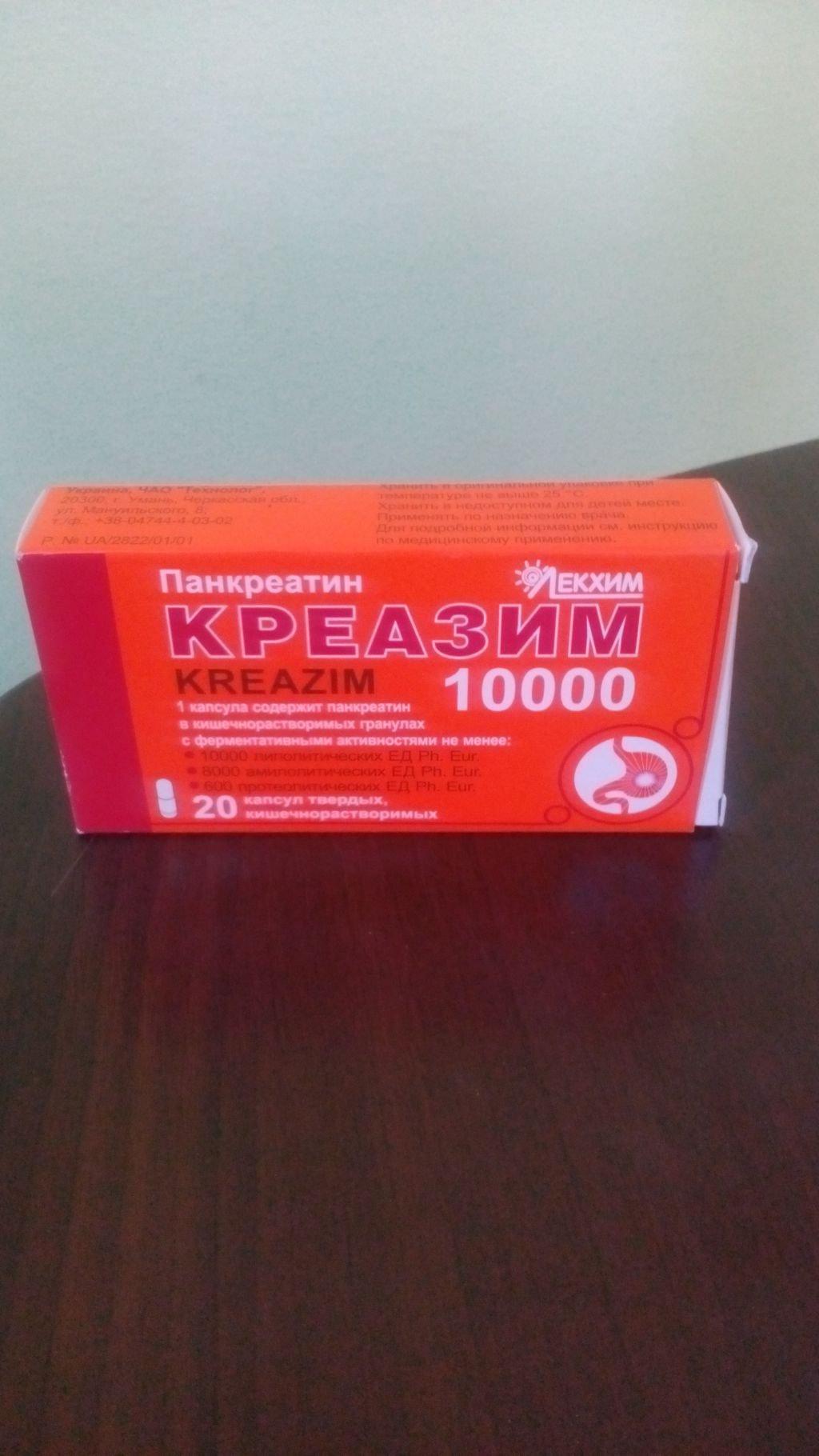 Креазим 10000 при нарушении пищеварения