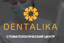 """Стоматологический центр """"Dentalika"""" Одесса"""