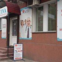 Медицинская клиника VIVA на Подоле фото