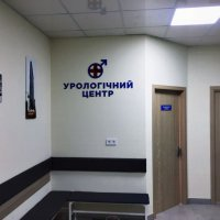 Урологический центр доктора Решетникова фото