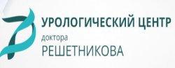 Урологический центр доктора Решетникова