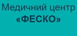 Медицинский центр ФЕСКО