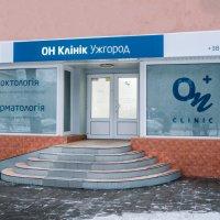 ОН Клиник Ужгород фото