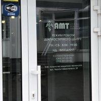 """Диагностический центр """"АМТ"""" фото"""