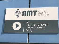 """Диагностический центр """"АМТ"""""""