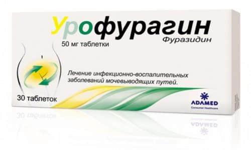 Фурагин и урофурагин отличие