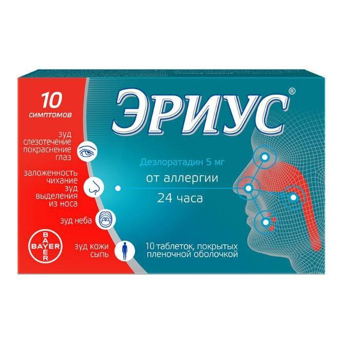 Таблетки эриус от аллергии: инструкция по применению