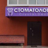 """Стоматология """"Crystal Dent"""" фото"""