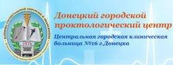 Донецкий городской проктологический центр