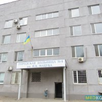 Мариупольская Городская Больница №4 им. И.К. Мацука фото