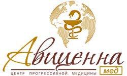 """Центр прогрессивной медицины """"Авиценна Мед"""""""