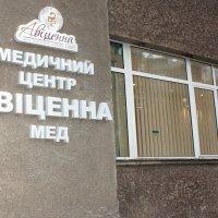 """Центр прогрессивной медицины """"Авиценна Мед"""" фото"""