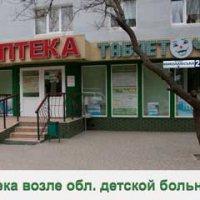 "Аптека ""Таблеточка"" фото"