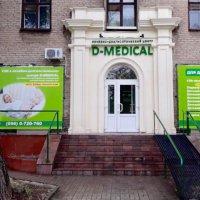 """Медицинский центр """"D-MEDICAL"""" фото"""