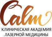 Клиническая Академия Лазерной Медицины (КАЛМ)