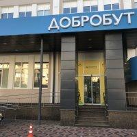 Добробут. Лечебно-диагностический центр для детей и взрослых фото