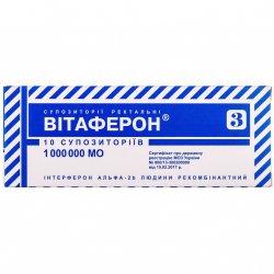 ВИТАФЕРОН