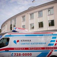 Клиника Святой Екатерины - многопрофильный медицинский центр фото