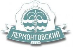 Клинический санаторий Лермонтовский