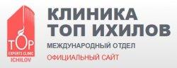 Клиника Топ Ихилов