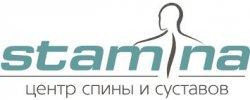 Центр спины и суставов Stamina
