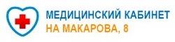 Медицинский кабинет на Макарова 8