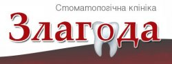 Стоматологическая клиника Злагода