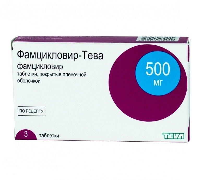 Фамцикловир инструкция по применению таблетки