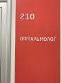 Сохрани свое зрение с новым отделением «Офтальмологии» в медицинском центре «ОН Клиник Харьков Дворец Спорта».